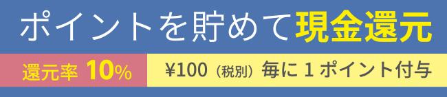 ポイントを貯めて現金還元 還元率10% ¥100(税別)毎に1ポイント付与