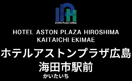 ホテルアストンプラザ広島海田市(かいたいち)駅前